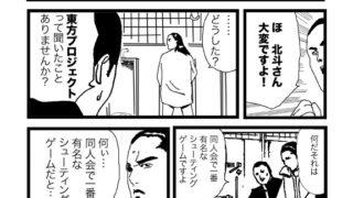 東方と北斗(クロマティ高校)